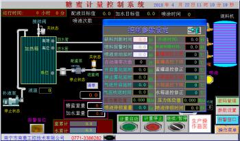 糖蜜添加设备系统操作界面