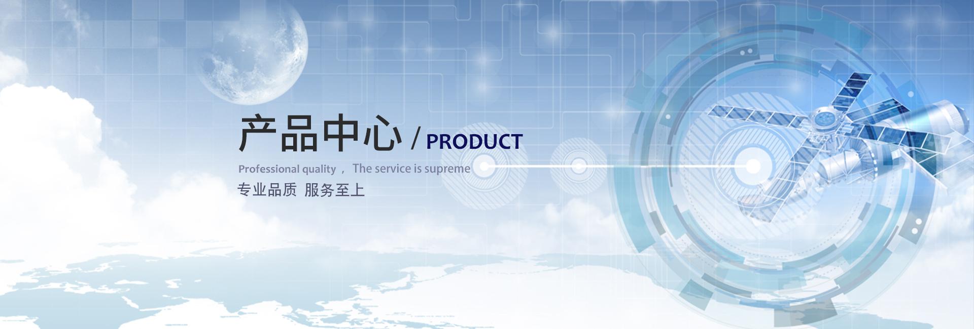 产品中心-产品详情