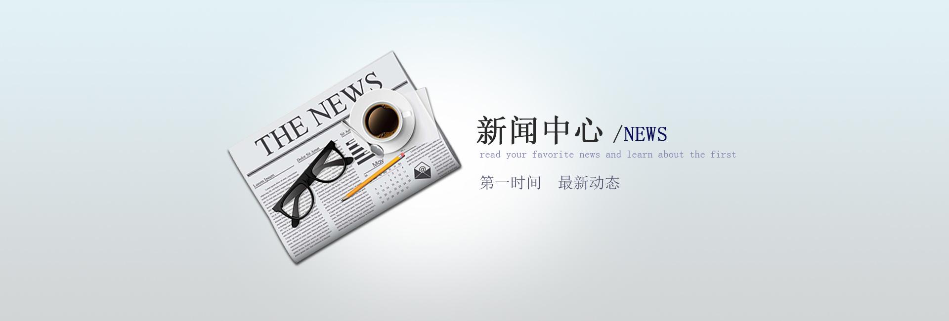 新闻中心-新闻详情